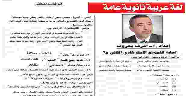 إجابة بوكليت الوزارة الثانى للغة العربية للصف الثالث الثانوي 2020 للاستاذ اشرف معروف