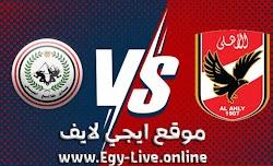 مشاهدة مباراة الأهلي وطلائع الجيش بث مباشر ايجي لايف بتاريخ 05-12-2020 في كأس مصر
