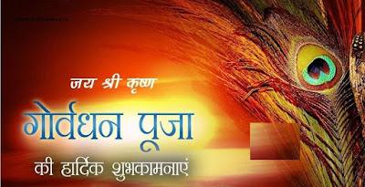 Happy Puja Images