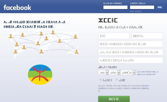 الفيس بوك بالامازيغية