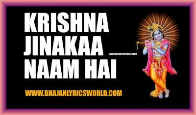 Krishna Jinakaa Naam Hai