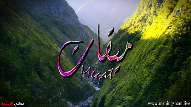 معنى اسم ميقات وصفات حاملة و حامل هذا الاسم  Meqat