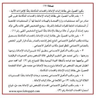 المادة رقم (11) بالقانون رقم 10 لسنة 2018