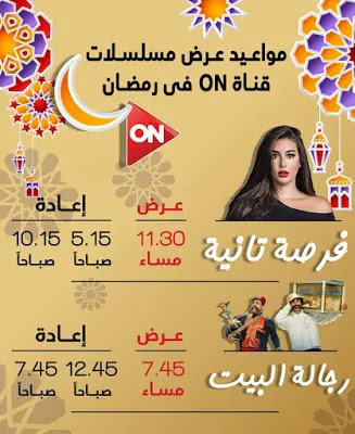 مواعيد مسلسلات رمضان على قناة أون