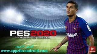 تحميل لعبة بيس 2020 للاندرويد من ميديا فاير | pes 2020 بحجم صغير