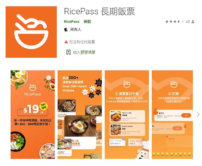 RicePass 長期飯票 x《香港仔》: 1元午巿套餐 至2月28日