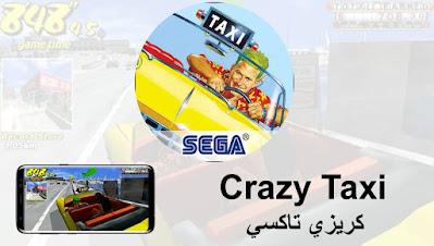 تحميل لعبة Crazy Taxi كريزي تاكسي  للاندرويد والايفون اخر تحديث