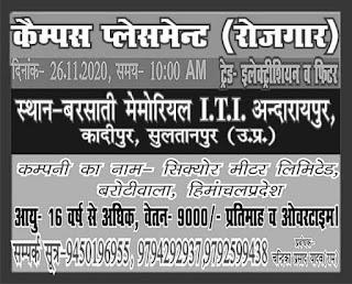 बरसाती मेमोरियल I.T.I. अन्दारायपुर, कादीपुर, सुलतानपुर (उ.प्र.) में सिक्योर मीटर लिमिटेड, बरोटीवाला, हिमांचल प्रदेश द्वारा कैंपस प्लेसमेंट का आयोजन