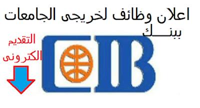 """اعــلان وظائف """" البنك التجارى الدولى CIB """" لخريجين الجامعات المصرية لفروعه بالمحافظات براتب 5000 جنيه - التسجيل عبر الانترنت"""