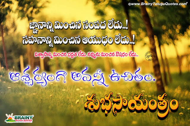 Self motivational happiness quotes in Telugu, Telugu Quotes, inspirational Quotes in Telugu