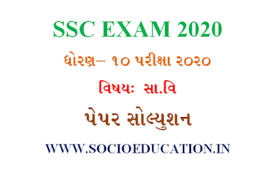 std 10 Social Science paper solution 2020, std 10 Social Science paper, std 10 Social Science imp 2020, std 10 Social Science imp question 2020, std 10 Social Science answer key, std 10 Social Science answer key 2020, ssc Social Science paper solution 2020, ssc Social Science paper solution, ssc Social Science paper solution 2020, ssc Social Science paper answer key, ssc Social Science paper answer key 2020