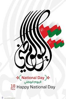 صور تهنئة بمناسبة اليوم الوطني العماني 2020