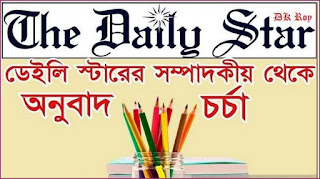 The-Daily-Star-Editorial-english to bangla translation
