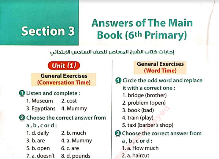 اجابات كتاب المعاصرElmoasser فى اللغة الانجليزية للصف السادس الابتدائي الترم الاول 2022 pdf
