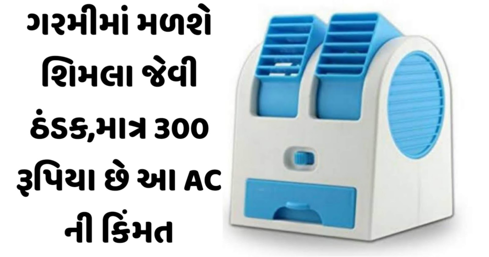 This Air Conditioner (AC) Price Only 300rs