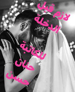 رواية لازم قبل الدخله كامله للكاتبه حنان حسن