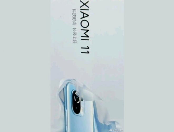 The Xiaomi Mi 11