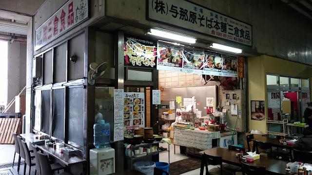 みつくら製麺所の写真