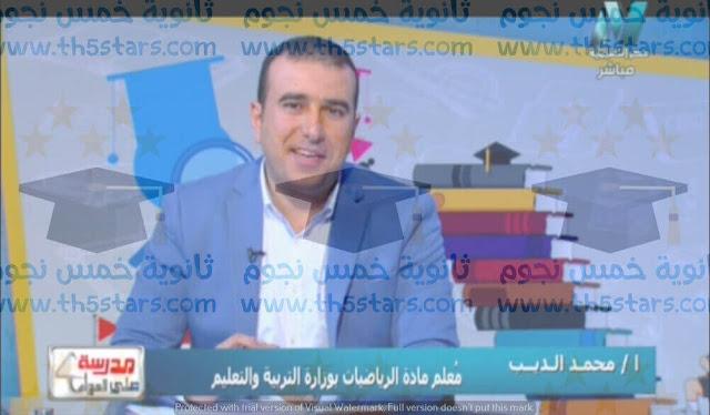 مدرسة علي الهواء شرح منهج الرياضيات التطبيقية  استاتيكا للثانوية العامة 2017 الأستاذ محمد الديب