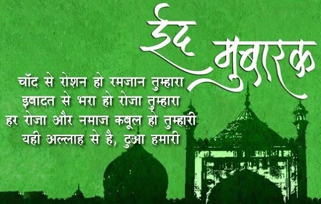 Bakra Eid Mubarak Shayari | Eid ul Adha Shayari