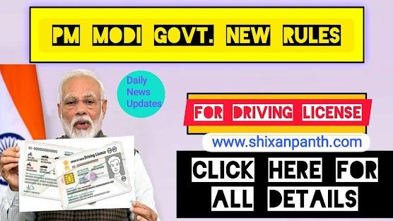 Pm Modi Government's Big Decision For Driving License