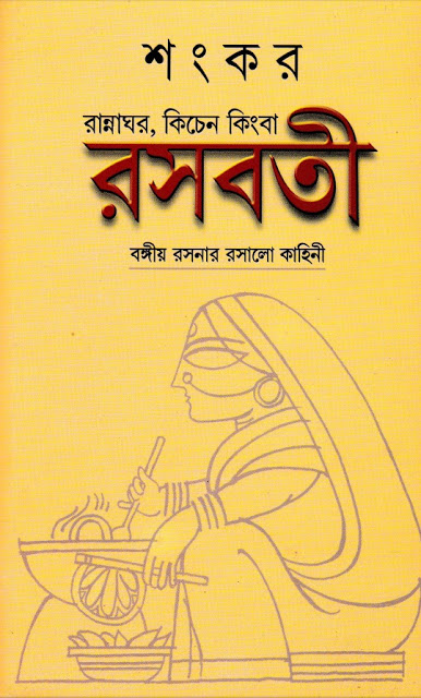 Rosoboti by Shankar (Recipe) - Bengali Cooking Books PDF ~ Free
