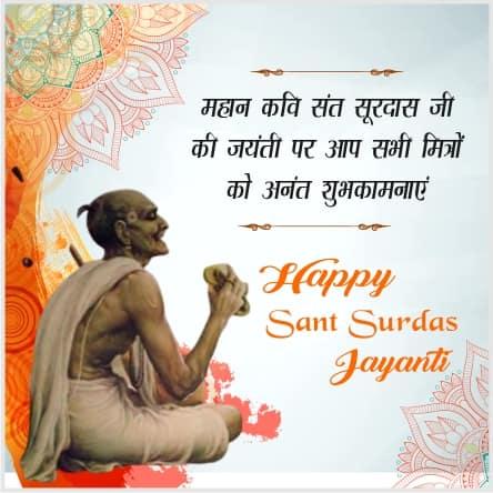 Kavi Surdas Jayanti Quotes