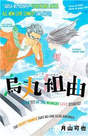 Karasuma Kumikyoku Manga