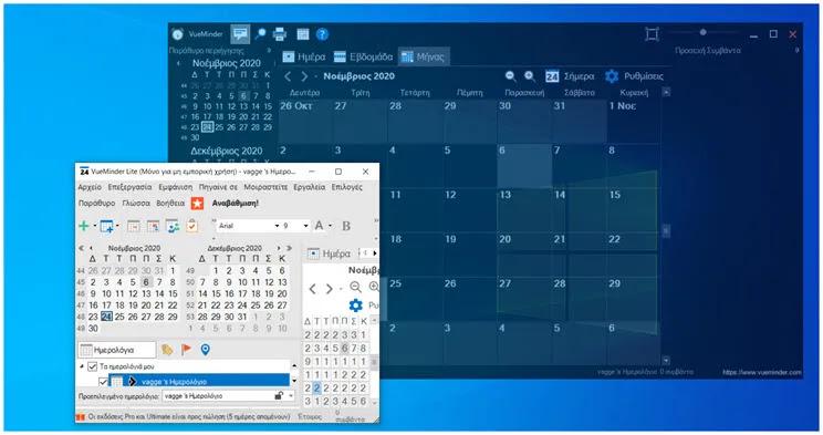 VueMinder Calendar Lite 2021 :  Ημερολόγιο για ραντεβού, εργασίες και σημειώσεις