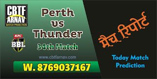 BBL T20 Today Match Prediction PRS vs SYT 34th 100% Sure Winner