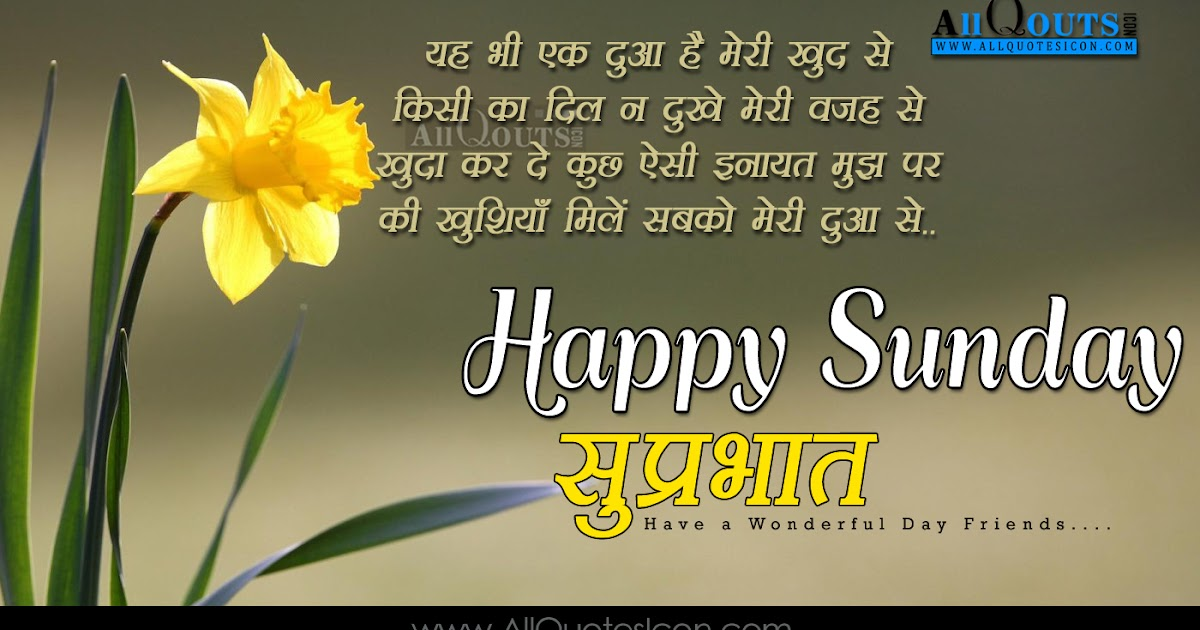Happy Sunday Quotes Wallpapers Famous Hindi Good Morning ...