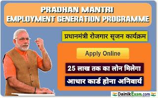 PMEGP Loan Online Application 2020 प्रधानमंत्री रोजगार लोन योजना 2020 PMEGP Scheme Details, Online Registration, Dainik Exam com