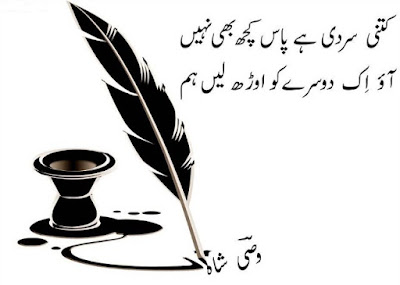 Romantic Poetry   Urdu Romantic Poetry   Wasi Shah Poetry   Wasi Romantic Poetry   December Poetry   Urdu Poetry World,very sad Urdu poetry, Urdu poetry with images, urdu poetry Yaad, Urdu poetry 2 lines,2 line Urdu poetry,2 line Urdu poetry facebook, 2 line Urdu poetry romantic,