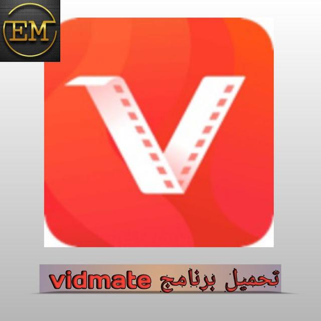 تحميل برنامج vidmate