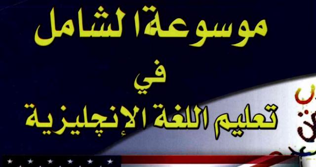 موسوعة الشامل فى تعليم قواعد اللغة الانجليزية باللغة العربية للثانوية العامة