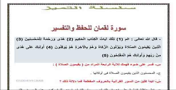 تحميل مذكرة مراجعة فى التربية الاسلامية للثانوية العامة 2019