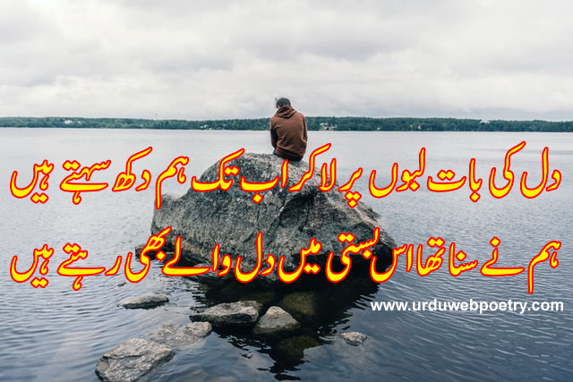 Habib Jalib Sad Poetry In Urdu 2 Lines