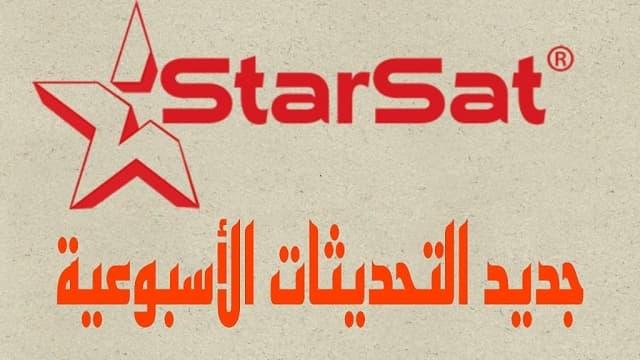 جديد تحديثات ستارسات STARSAT يوم 20210310