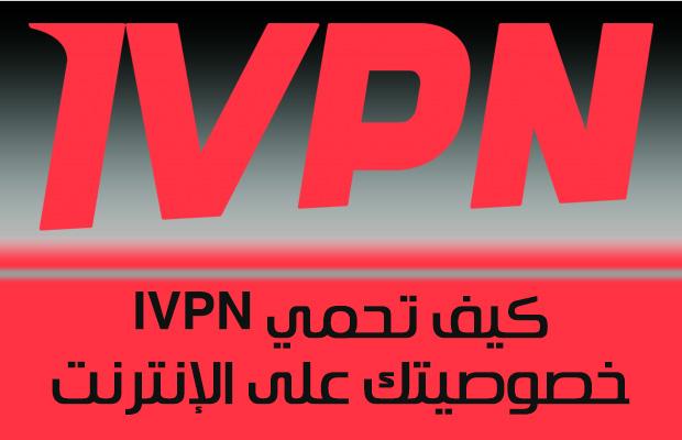 كيف تحمي IVPN خصوصيتك على الإنترنت