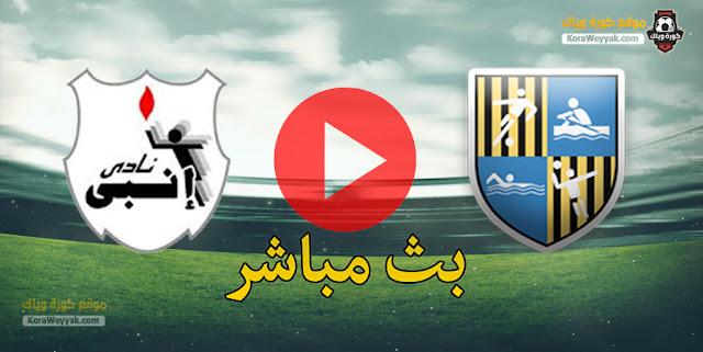 نتيجة مباراة إنبي والمقاولون العرب اليوم 28 يونيو 2021 في الدوري المصري