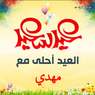 العيد احلى مع مهدي