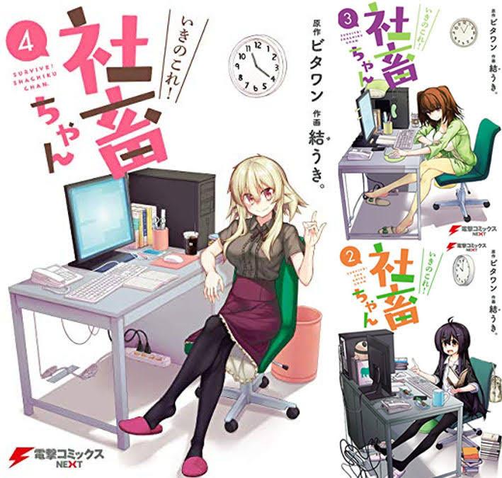 まとめ買い:いきのこれ! 社畜ちゃん (全4巻)(電撃コミックスNEXT)