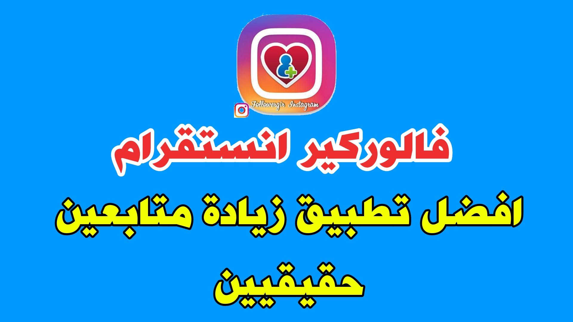 تحميل فالوكير انستقرام احدث اصدار ، افضل تطبيق زيادة متابعين followergir Instagram