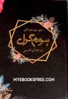 Homegirl Urdu Book by Nemrah Ahmed PDF