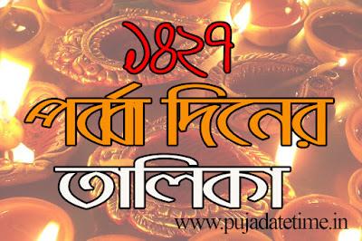 1427 bengali festival List