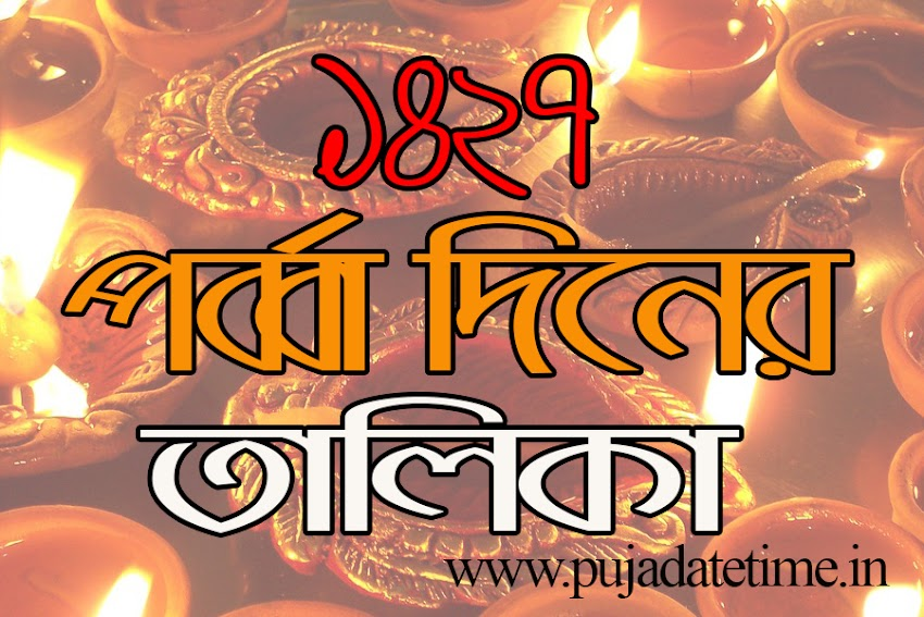 ১৪২৭ উৎসবের তালিকা, পর্ব্বদিনের তালিকা-  1427 bengali festival List