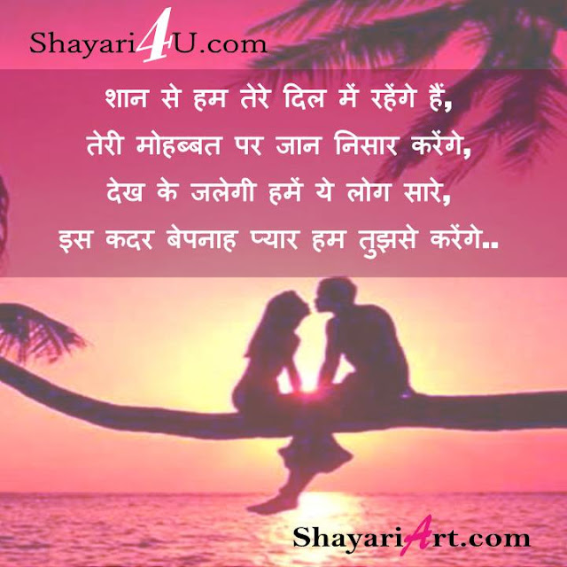 प्यार शान से, लोगों की जलन , Hindi Love Shayari