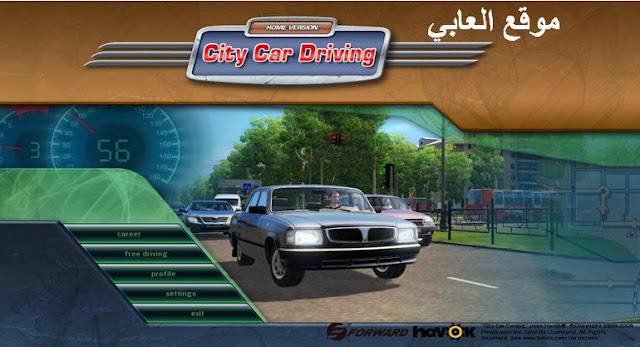 تحميل لعبة القياده في المدينة Download city car driving