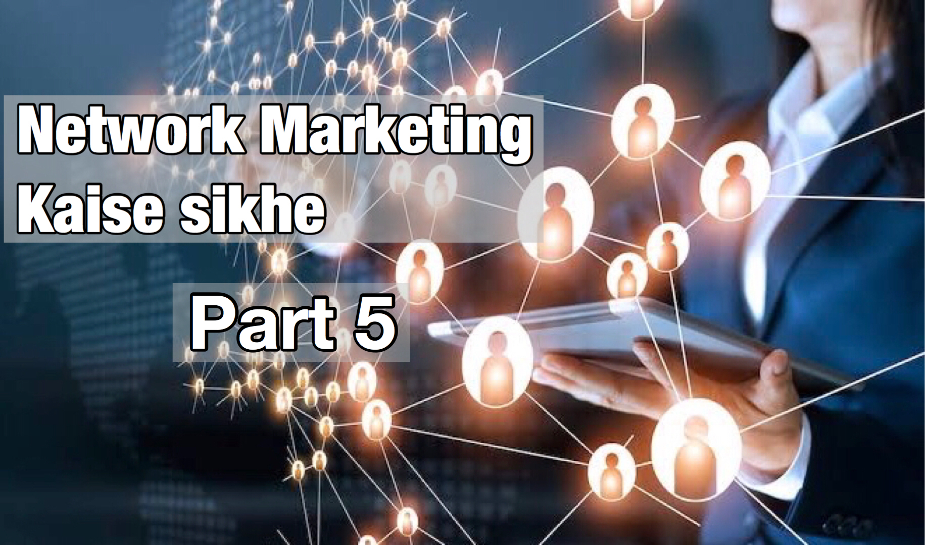 Network marketing kya h (MLM) Multi level marketing Part 5