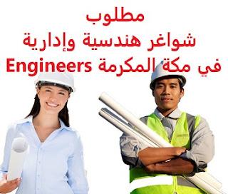 وظائف السعودية مطلوب شواغر هندسية وإدارية في مكة المكرمة Engineers